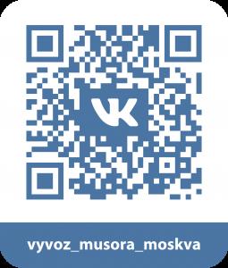 vyvoz_musora_moskva