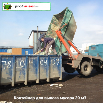 Контейнер под мусор 20 м3