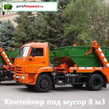 Контейнер под мусор 8 м3